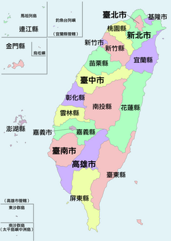 Political divisions of the Republic of China(Taiwan)