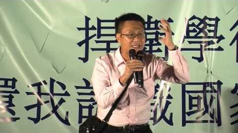 2012年10月17日 支持國民教育晚會 發言人 馮煒光