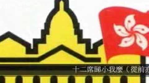 扁扁扁扁(調寄:古巨基 - 錢錢錢錢)路遙知馬力