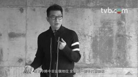 鄭子誠「奸人自有妙計」專訪 (1) - 鄭子誠 Is Coming To Town (TVB)