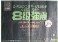 Chengdu poster