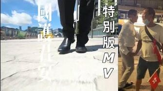 《國護君安》特別版MV 撐香港 反惡法
