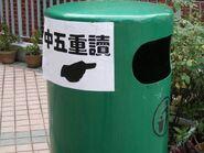 中五重讀垃圾桶