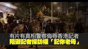 有片有真相警察「記你老母」香港記者阻礙記者採訪權!反對逃犯條例修訂草案的集會及佔領行動! (請廣傳)-1