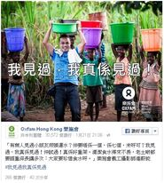 Oxfamisee2