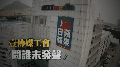 壹傳媒工會 《問誰未發聲》