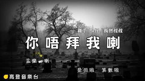 高登音樂台 你唔拜我喇 Lyrics Video