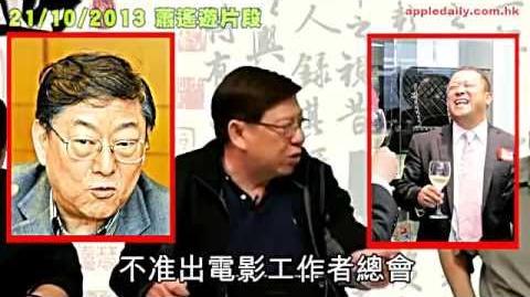 """電視風雲 蕭若元:""""曾志偉""""禁電影工會遊行撐HKTV (王維基HKTV仍不獲發電視牌-10月23日)"""
