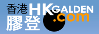 Hkgalden logo0
