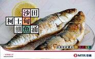 Mtr sardine
