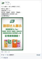 Tictacnotlookdown
