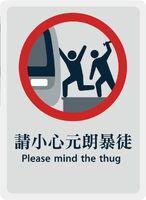 元朗襲擊事件港鐵改圖1