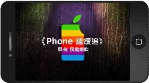窮飛龍 - Phone繼續追(致敬喬布斯&iphone5的期待) 原曲 風繼續吹