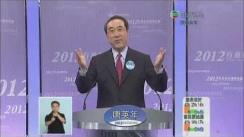 行政長官選舉辯論 - 唐英年承認, 無恐懼講大話