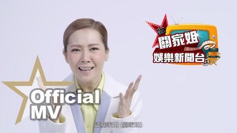 關心妍 Jade Kwan - 關家姐 Official MV - 官方完整版