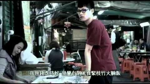 Backup 高登潮文視聽版 男人的浪漫 豆腐火腩飯