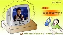 Jackie chan tv speech