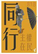 190818-大字報版本-a