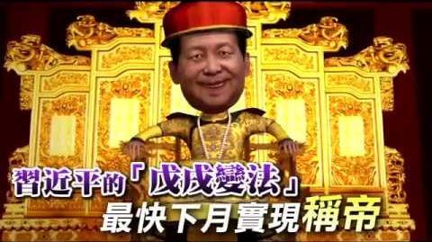 【習皇帝動畫】習近平的「戊戌變法」