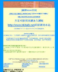 20020925 HKiTalk1