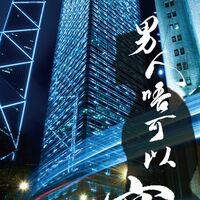 男人唔可以窮| 香港網絡大典| Fandom