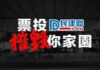 2019年區議會選舉投票文宣5