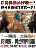 10月1日遊行(全民攝衫)文宣4