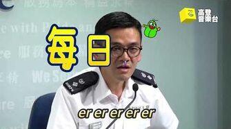【高登音樂台】香港警察記招主題曲《每日ICU》