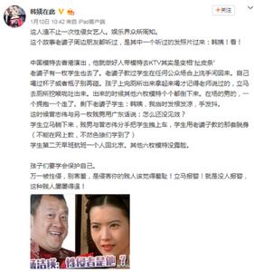 曾志偉 韓穎華微博指控