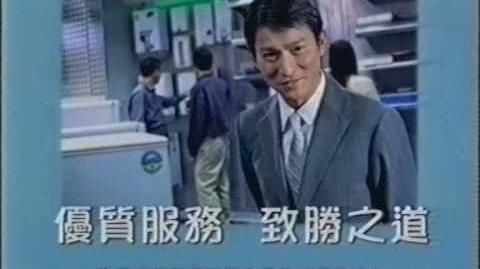今時今日服務態度 熱水爐 買衫(劉德華)2002