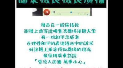 國泰機長嘅機長廣播:「香港人加油 萬事小心」
