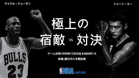 -香港籃球第一人-余文樂打NBA無人信?