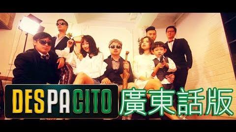 《Despacito 》MV (廣東話完整版) 主唱 鄺柏廉(第一屆巨聲幫)