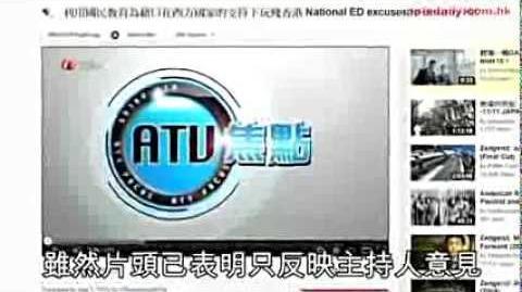04092012 學民=破壞派棋子 網民:罷睇atv