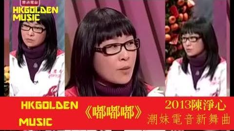 2013陳淨心(臭閪姐)《嘟嘟嘟》潮妹電音新舞曲 高登創意音樂台