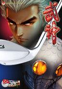 武神Golf 23