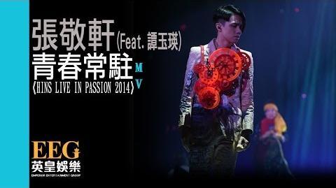 張敬軒 Hins Cheung《青春常駐 《HINS LIVE IN PASSION 2014》featuring 譚玉瑛 OFFICIAL官方完整版 HD MV