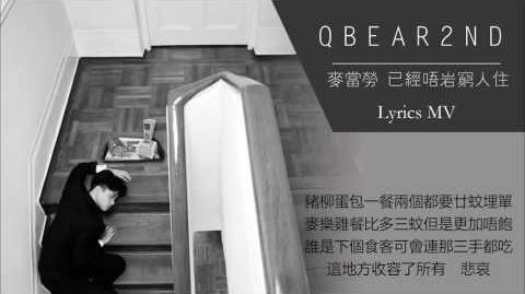 高登音樂台 Qbear2nd - 麥當勞 已經唔岩窮人住 ( 原曲 張敬軒 - 過客別墅 )