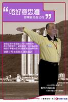 MTR sorry poster KX675 LHP