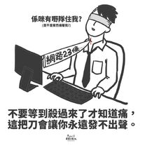 JieJie & UncleCat 網路23條通過2讀
