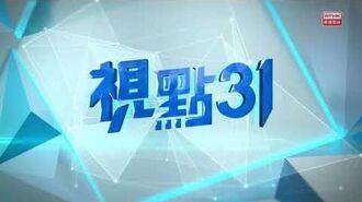 視點31何君堯 朱凱迪足本訪問《23 7 2019》
