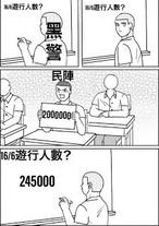 《逃犯條例》meme圖5