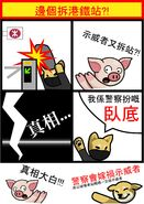 反送中連登sticker四格漫畫文宣16