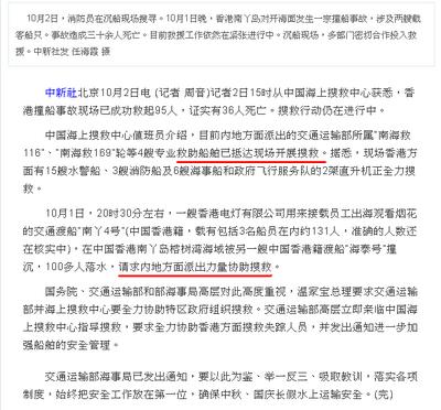 Lamma accident china news