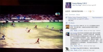 Hk stadium ivana wong fb