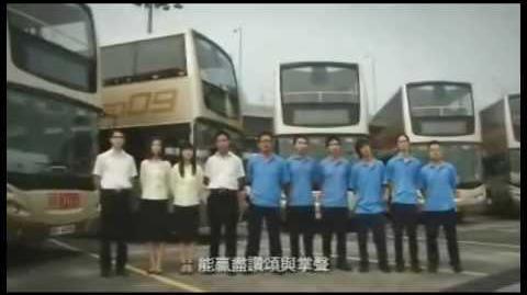 九龍巴士企業之歌-共創佳績(字幕版,備份)