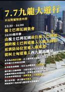 7月7日九龍區遊行文宣