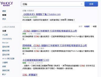Yahoo news search2013