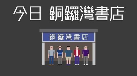 【今日 銅鑼灣書店】