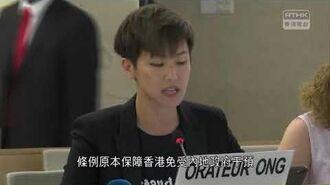 2019.07.08【ORATEUR ONG 香港歌手何韻詩 到聯合國人權理事會講反修例】中國代表嘗試打斷